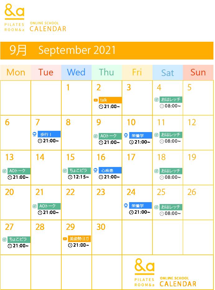 オンラインスクールカレンダー